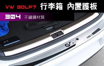** 福品小舖 ** 福斯  VW golf 7 高爾夫七 金屬 髮絲  拋光  後備箱 行李箱  護板 護片 (內置)