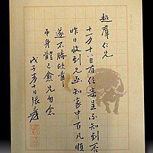 【 金王記拍寶網 】S1062 中國近代名家  張大千款 水墨印刷書信書法一張 罕見 稀少