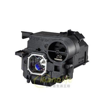 NEC-OEM副廠投影機燈泡NP33LP / 適用機型NP-UM361Xi-TM