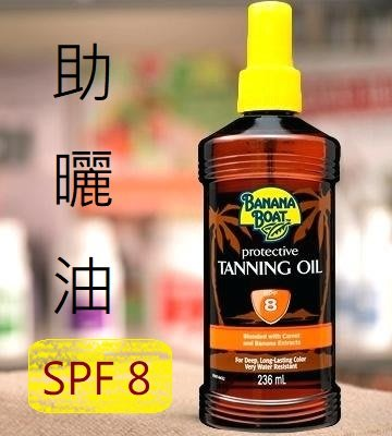 《Banana Boat SPF8香蕉船助曬油》黝黑助曬乳液海洋魔力助曬油仿曬劑