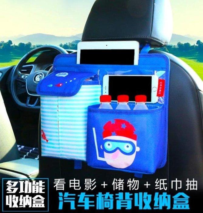【免運費】汽車收納袋掛袋收納袋椅背袋儲物袋雜物袋創意卡通車用置物袋QD3C-Y449