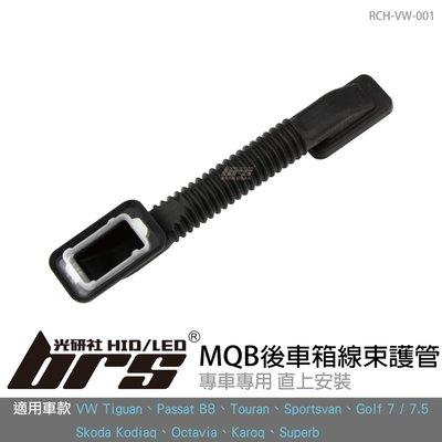 【brs光研社】RCH-VW-001 MQB 後車箱 線束 護管 蛇管 Octavia Karoq Superb