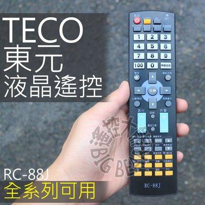 TECO 東元 液晶電視遙控器 全機種適用 東元 液晶電視 RM-58C 遙控器