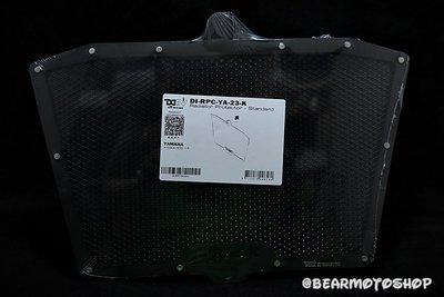 【貝爾摩托車精品店】DMV YAMAHA X MAX 300 17 水箱護網 黑 XMAX X-MAX