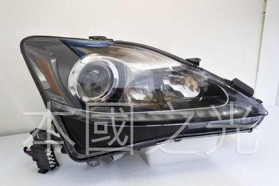 oo本國之光oo 全新 凌志 2010 2011 2012 IS250 原廠型黑框魚眼 大燈 日行燈 HID空件 一顆