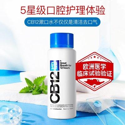 漱口水2瓶裝!意大利CB12氯已定漱口水12小時持續清新口氣 孕婦抗菌薄荷口腔清潔
