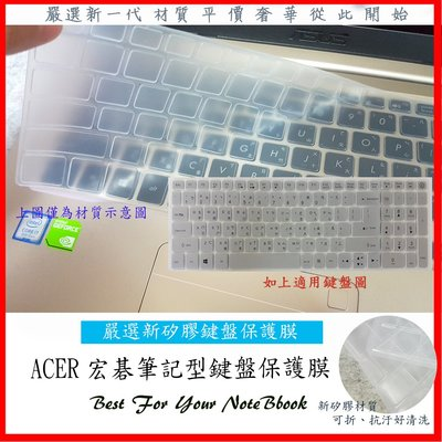新矽膠材質 ACER Aspire 3 A315 53 53G A315-53 A315-53G 鍵盤保護膜 鍵盤膜