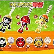 麥當勞2006年Keroro 軍曹扭蛋印章5顆+掛飾5隻大全套直購價499元