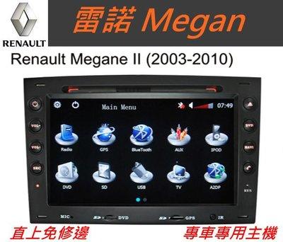 雷諾 Renault Megan 音響 主機 汽車專用主機 導航 倒車影像 數位電視 音響 DVD MP3 汽車音響