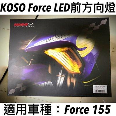 Ding懂 KOSO Force用 方向燈組 氣霸LED 方向燈 歡迎同業配合