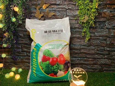 【樂濃衍】進口-特43號-平均肥-複合肥-顆粒肥-家庭園藝-20KG-(可為您包裝所需重量)