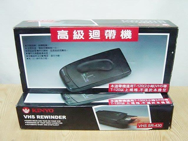 【小劉2手家電】全新的KINYO VHS單向迴帶機  / 倒帶機