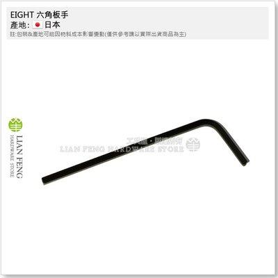 【工具屋】*含稅* EIGHT 六角板手 001-0.89mm 八尾牌 六角棒 L型 螺絲拆卸 內六角板手 日本製
