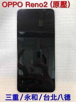 總成適用OPPO Reno2 手機螢幕 面板 鏡面 液晶 LCD 現場維修 螢幕維修 原廠螢幕