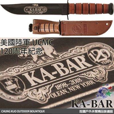 詮國 KA-BAR 120周年 美國陸軍 UCMC 紀念款 - 9191