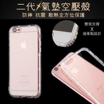 第二代 氣囊 空壓殼 iPhone SE 2020 iPhoneSE2020 SE2 SE2020 手機殼 保護套犀牛盾