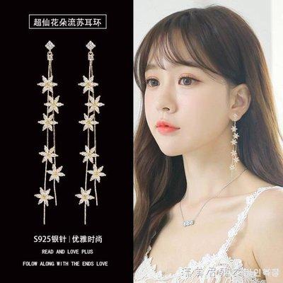 韓國簡約純銀耳釘長款氣質花朵流蘇耳環女個性百搭超仙網紅耳墜