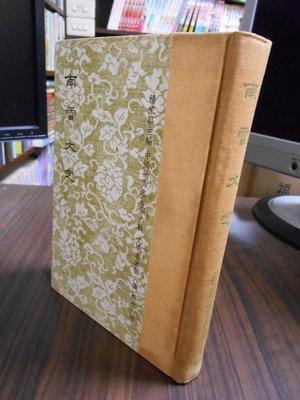 天母二手書店**南雷文定 53年初版,精裝(幾處劃線)世界書局黃宗羲撰