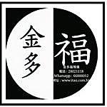 金多福代辦萬國殯儀館殯儀服務