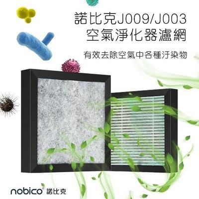 【刀鋒】諾比克J009/J003空氣淨...