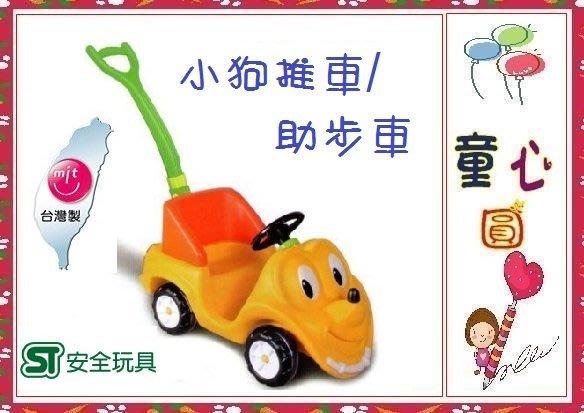 四輪小狗推車/助步車~幼兒可乘坐手推車~台灣製ST安全玩具◎童心玩具1館◎