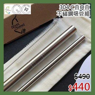 【光合作用】QC館 SUS304 C直Q直環保吸管組 日本鋼材、食品級不鏽鋼、100%台灣製造、eco、愛地球