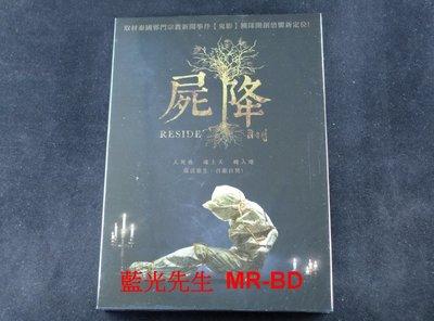 [DVD] - 屍降 Reside ( 海樂正版 )