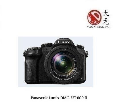 *大元.台南*【送原電+32g+座充+保護鏡】Panasonic Lumix FZ1000 II 公司貨 保固2年