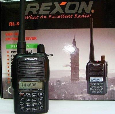 《實體店面》REXON RL-302 業餘對講機 適合跟車出遊 戶外活動 必備通信 RL302