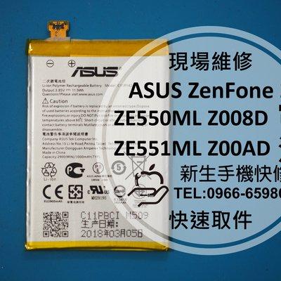 免運費【新生手機快修】ASUS ZenFone 2 ZE551ML 全新原廠電池 附工具 電池膨脹 Z00AD 維修更換