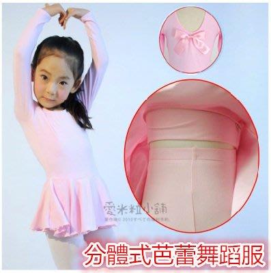 兒童芭蕾舞裙  舞蹈服 長袖舞裙+短褲 ☆愛米粒☆ 小麻豆粉色長袖基礎分體款舞衣
