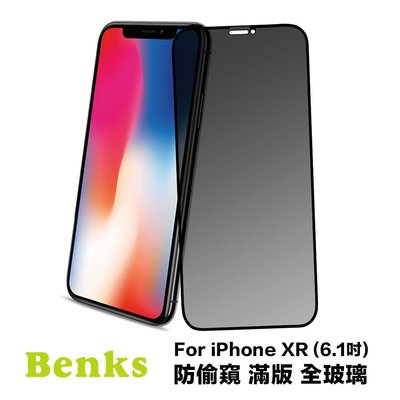 iPhone XS / X【Benks V-Pro 滿版 防偷窺全玻璃保護貼】防窺 滿版鋼化玻璃 防窺滿版