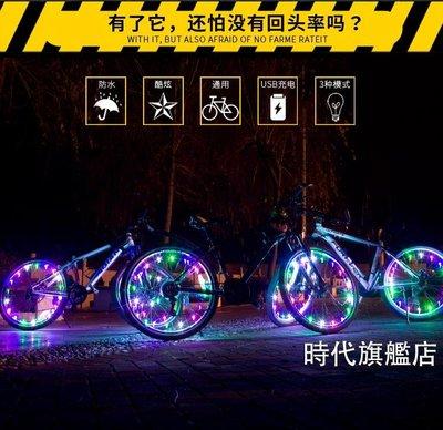 死飛自行車燈夜騎風火輪單車輪胎七彩山地車尾燈車輪騎行裝備配件 全店免運