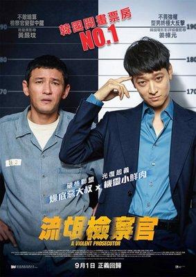 【藍光電影】流氓檢察官/檢察官外傳 A Violent Prosecutor (2016) 97-054