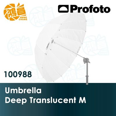 Profoto 深型透射傘 M號 105cm 100988 Umbrella Deep Translucent M
