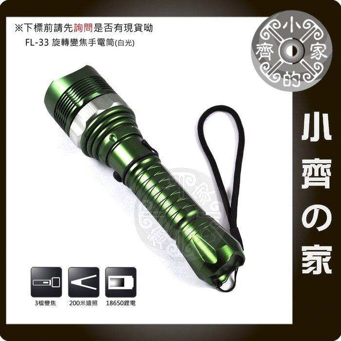 18650 Q5 180LM 4號 AAA 軍迷 戶外 手電筒 防水 遠射 綠色殼 白光 FL-33 小齊的家