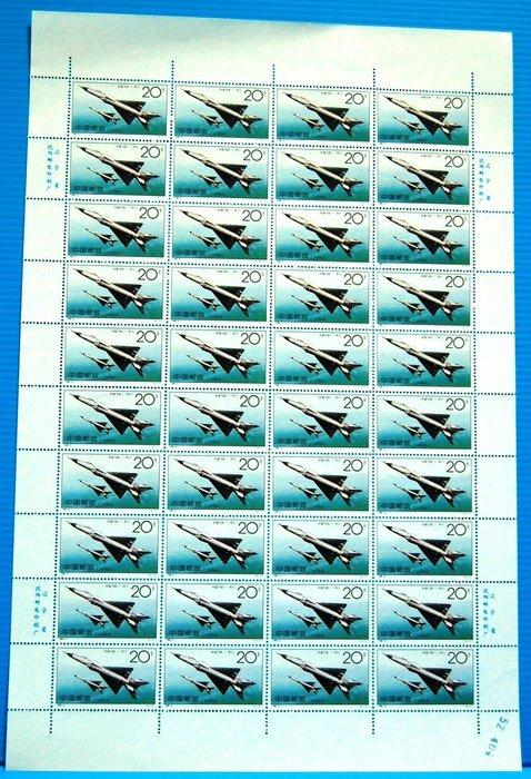 1996-9中國飛機版張全新上品原膠、無對折(張號與實品可能不同)
