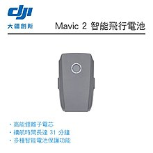 【eYe攝影】現貨 DJI 大疆公司貨 御 Mavic 2 ZOOM PRO 智能飛行電池 原廠電池 空拍機 無人機