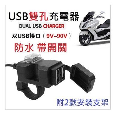 摩托車改裝 雙USB 手機充電器 車載帶開關防水充電器 勁戰 BWSR VJR DRG SMAX JETS RSZ 彪虎