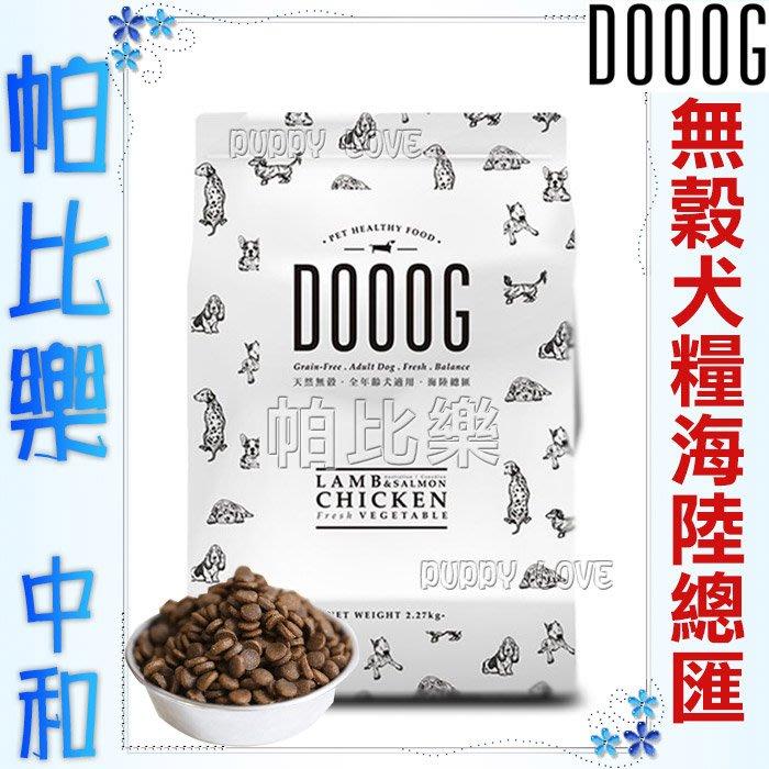 帕比樂- DOOOG.海陸總匯無榖犬糧  20磅 (9.1kg)  全犬種