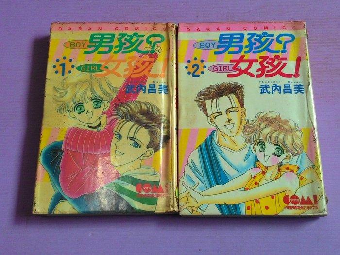 【小晴】-《男孩?女孩!1-2(完)》出租二手書│大然少女館│武內昌美