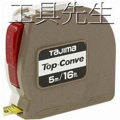 含稅價【工具先生】日本 TAJIMA TOP/5M 捲尺 **英吋/公分** 自動捲尺/自動煞 小巧精準!!