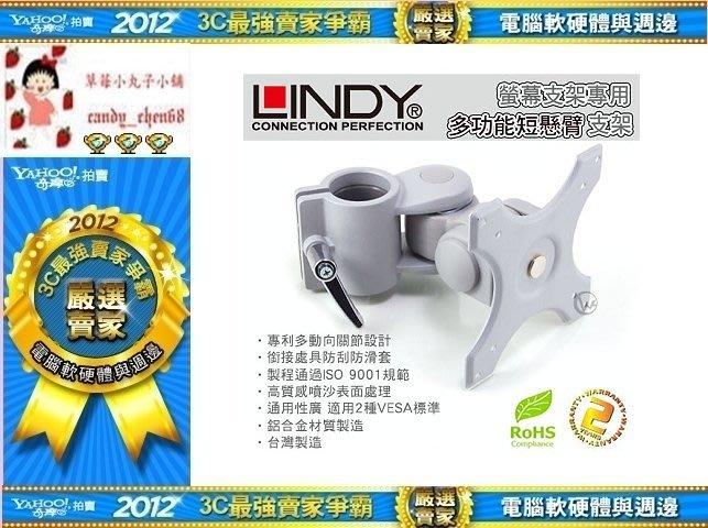 【35年連鎖老店】LINDY 林帝 台灣製 鋁合金多功能短旋臂式 螢幕支架 LCD Arm (40695)有發票/2年保