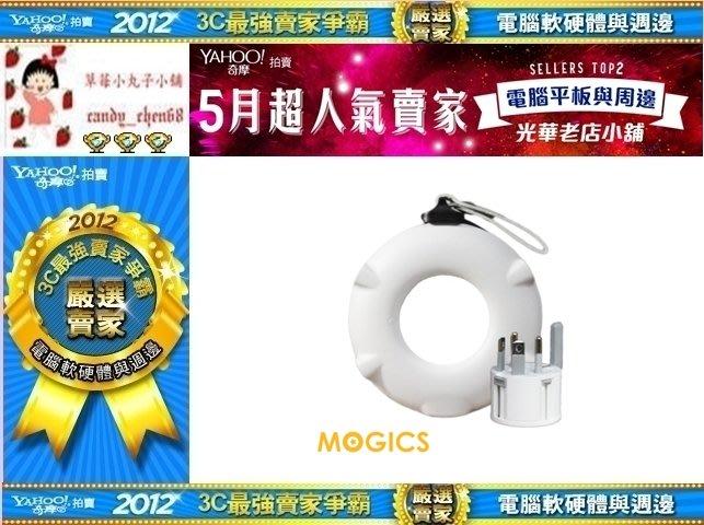 【35年連鎖老店】MOGICS Power Bagel 旅用圓形排插MPB-AW(白色)有發票/保固1年