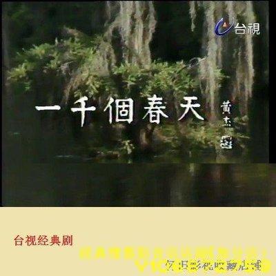 4DVD收藏1984國語【 一千個春天】宋岡陵  魏伯儒
