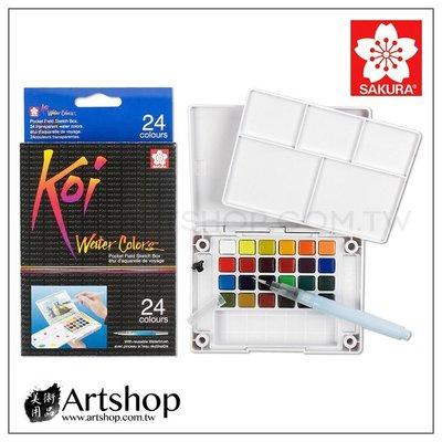 【Artshop美術用品】日本 SAKURA 櫻花 Koi 塊狀水彩套裝 (24色寫生組) 附自來水筆