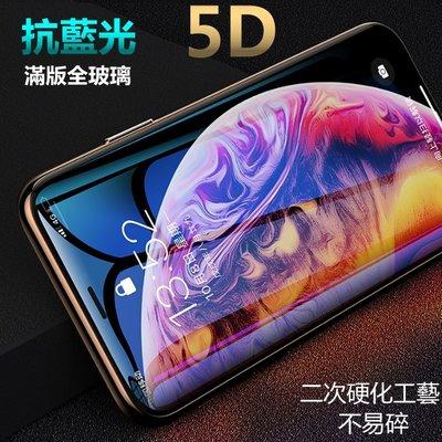 5D 防藍光 頂級 滿版 玻璃貼 iPhone se 2020 iPhonese2020 se2 se2020 保護貼