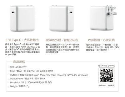 兩入【24H出】MIT台製MINIQ 最大45WPD智慧型充電器 switch AC-DK25T TYPEC單埠充電器