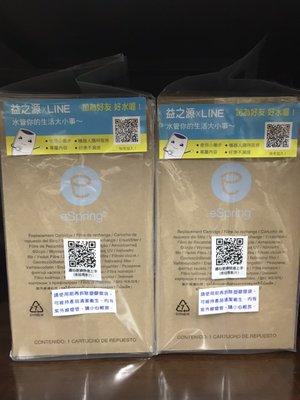 安麗 安麗濾心 安麗濾芯 最便宜 台灣公司貨 現貨 紫外線濾芯匣 益之源 espring 淨水器濾心 原廠