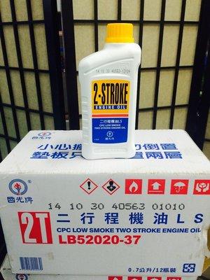 【中油CPC-國光牌】二行程機油 LS,0.7公升/罐【12罐/箱】-滿箱區